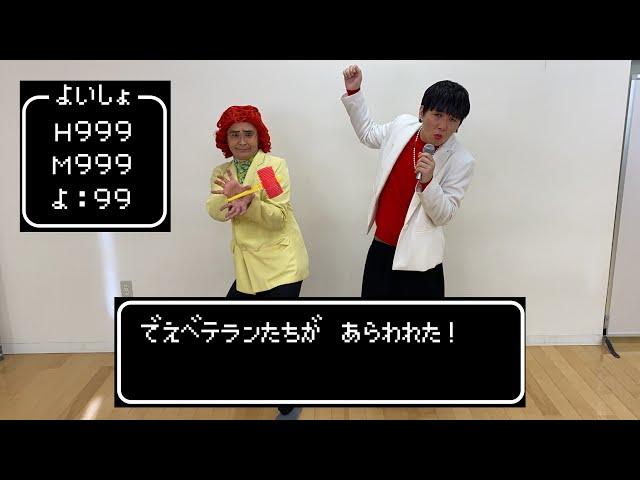 ドラゴンケエスト〜伝説のでぇベテランたち〜