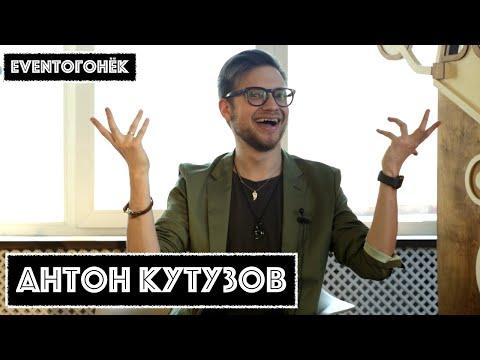 Ведущий Антон Кутузов. Импровизация в театре и на свадьбе.