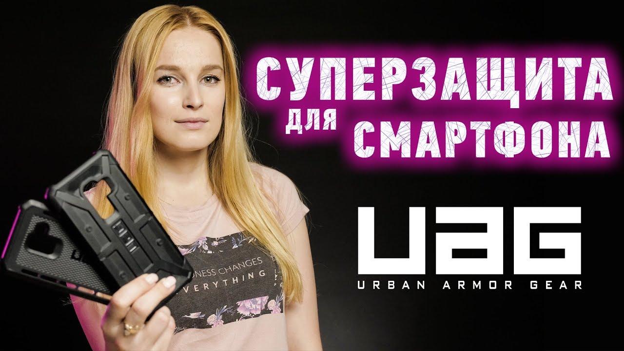 Чехлы для смартфона  UAG | Защита для смартфона - чехлы UAG