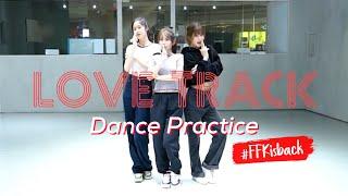 Faye Fang Kaew | เพลงพาไป (Love Track) - Dance Practice