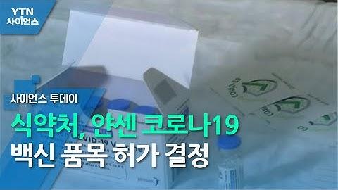 식약처, 얀센 코로나19 백신 품목 허가 결정 / YTN 사이언스