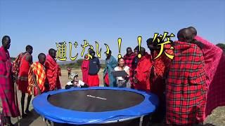 世界の笑顔を繋ぐ旅〜 ケニア マサイ族 マサイマラ 2018.0804〜06 【FLY...