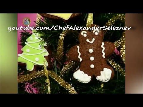 |HD| Пряничное печенье в глазури новогоднее ~Александр Селезнев~ Сладкие истории