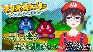 【2後編】ハイテンションVtuberのマリオストーリー 初見やりこみ実況!~兄に勝る弟など居ない~