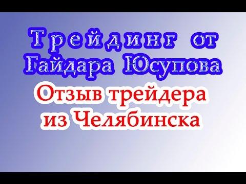 Отзыв трейдера из Челябинска