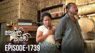 Kopi Kade  | Episode 1739 - (2019-12-08) | ITN Thumbnail