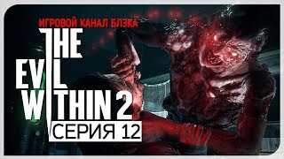 OГ-НЕ-О-ПАС-НО! ● Evil Within 2 #12 [Nightmare/PC/Ultra Settings]