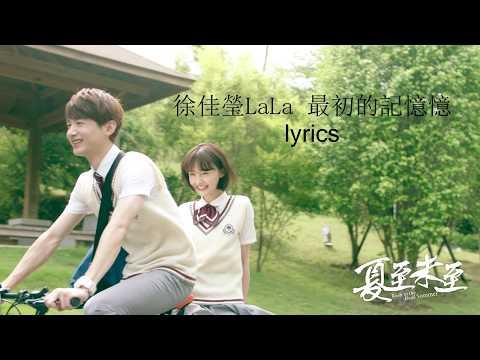 徐佳瑩LaLa - 最初的記憶 My First Memory - Lyrics Pinyin [夏至未至]