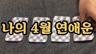 [제이타로] 4월 전체 연애운 (썸, 솔로, 재회, 짝사랑)