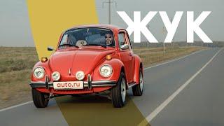 Увидел – прижучил! НЕМЕЦКОЕ КАЧЕСТВО Volkswagen Käfer