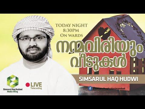 നന്മ വിരിയും വീടുകൾ-simsarul Haq Hudawi speech