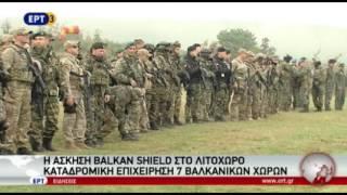 Άσκηση Balkan Shield στο Λιτόχωρο Πιερίας