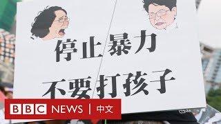 逃犯條例:為下一代勇敢發聲的香港媽媽- BBC News 中文 |逃犯條例|反送中|