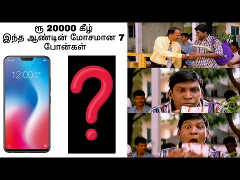 Top 7 Worst Smartphones of 2018 Below ₹20,000 in Tamil!