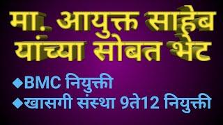 Pavitra Portal  || Shikshak Bharati || BMC  व 9 ते 12 मा. आयुक्तांची भेट