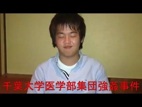 """""""千葉大医学部集団強姦事件"""" 男らは4人で別々に店のトイレに入り、女性にわいせつな行為をしていた"""