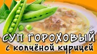 Гороховый суп в мультиварке: рецепт горохового супа с копчёной курицей