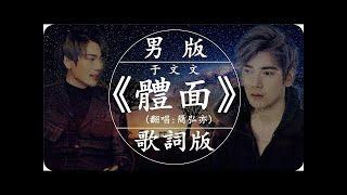 【男版】簡弘亦《體面》高音質 / 動態歌詞版MV