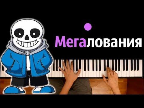 МЕГАЛОВАНИЯ (Песня на русском) Feat. Tailovskii Studio ● караоке | PIANO_KARAOKE ● ᴴᴰ + НОТЫ & MIDI