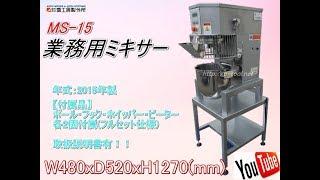 食品機械プロツール:アイコー 業務用ミキサー MS 15 最終動作テスト
