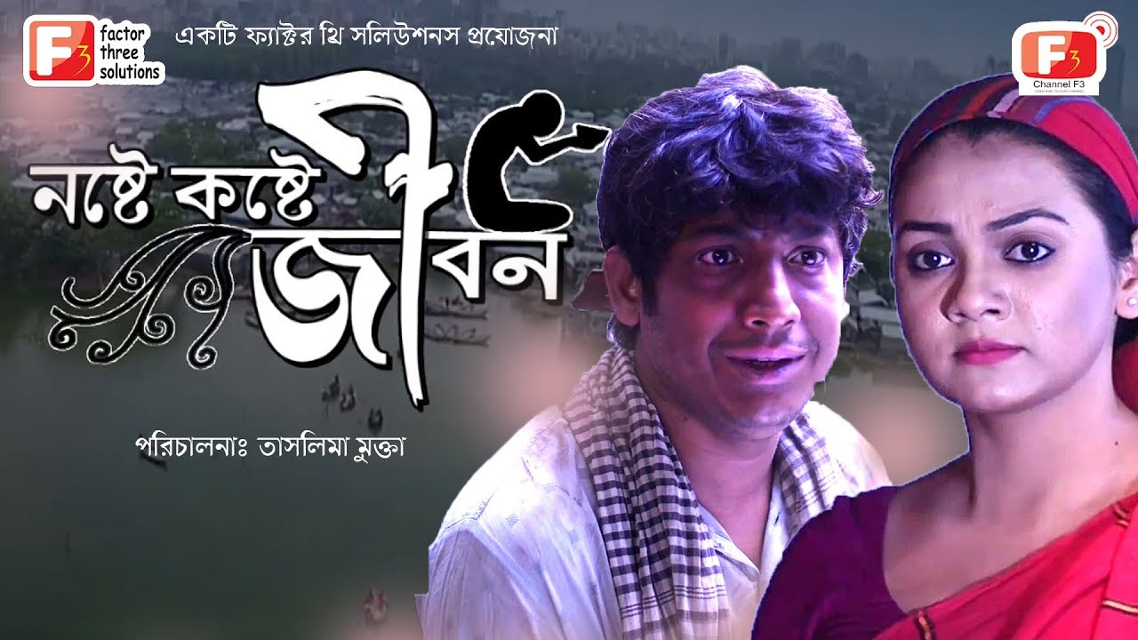 Noshte Koshte Jibon | নষ্টে কষ্টে জীবন | Rownok Hasan | Nisha | New Bangla Natok 2019 | Channel F3
