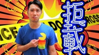 Repeat youtube video 今日freestyle:的士夠格