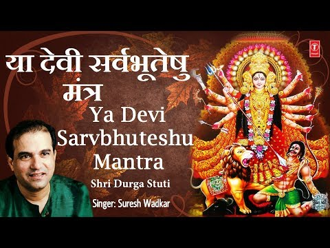 Ya Devi Sarvbhuteshu...Om Jayanti Mangala Kaali.. I SURESH WADKAR I Navratri Special 2017
