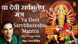 ya-devi-sarvbhuteshu-om-jayanti-mangala-kaali-mantra-i-suresh-wadkar-i-navratri-special-2017