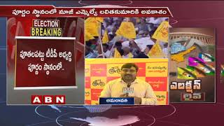 AP CM Chandrababu Planning to Change Candidates in Some Constituencies   ABN Telugu