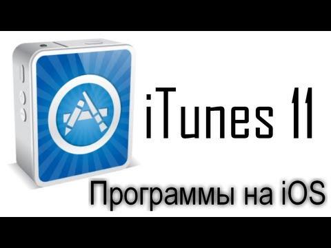 Как скинуть программы на iPhone, iPod Touch, iPad. iTunes 11.