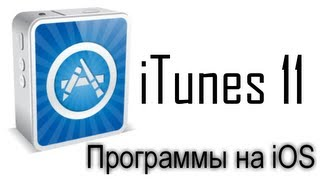 Как скинуть программы на iPhone, iPod Touch, iPad. iTunes 11.(Вконтакте http://vk.com/appleplaytv ================================ Этот видео-урок научит Вас скидывать программы из iTunes 11 на iPhone,..., 2013-01-15T14:01:27.000Z)