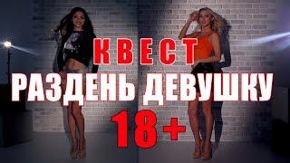 Видео-квест ОНЛАЙН. Раздень девушку 18+