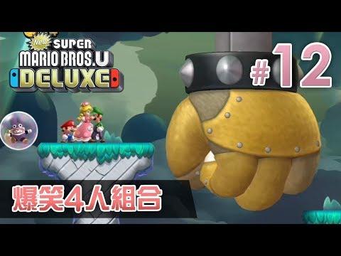4New Super Mario Bros. U Deluxe#12  Eli//Leo/ | Switch