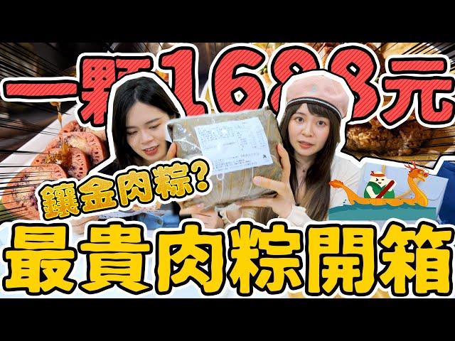 奢華端午節!全台最貴的和牛肉粽及甜粽 一顆1688元值得買嗎?犇牛粽 藕然粽 可可酒精