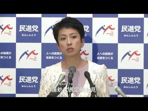 蓮舫代表「文科職員が、記録があるのに『記憶がない』と言うのは、萩生田氏に配慮したのでは?」内閣人事局長の交代を求める