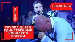 Группа QUEEN Единственный концерт в России Камеди Клаб The concert with QUEEN in Russia