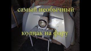 Тюнинг мотоцикла// УРАЛ// Подготовка самого красивого колпака на фару продолжается.