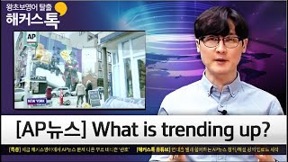 What is trending up?  | AP뉴스로 …