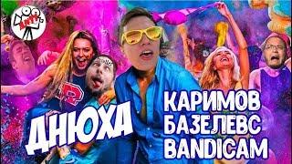 Обзор фильма ДНЮХА! BadСomedian для нищих. Каримов, ДЕНЬГИ, два экрана.