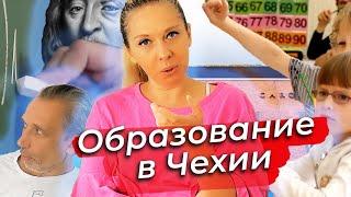 Образование в Чехии. Учеба в Чехии. Как устроено чешское образование. 4K