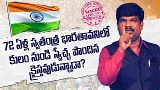 కులం నుండి స్వేచ్ఛ పొందిన క్రైస్తవుడున్నాడా? / Special Message / CGTI VijayKumar