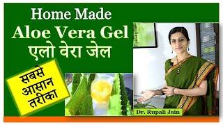 Home Made Aloe Vera Gel || एलो वेरा जेल - सबसे आसान तरीका || How to Make Aloe Vera Gel at Home