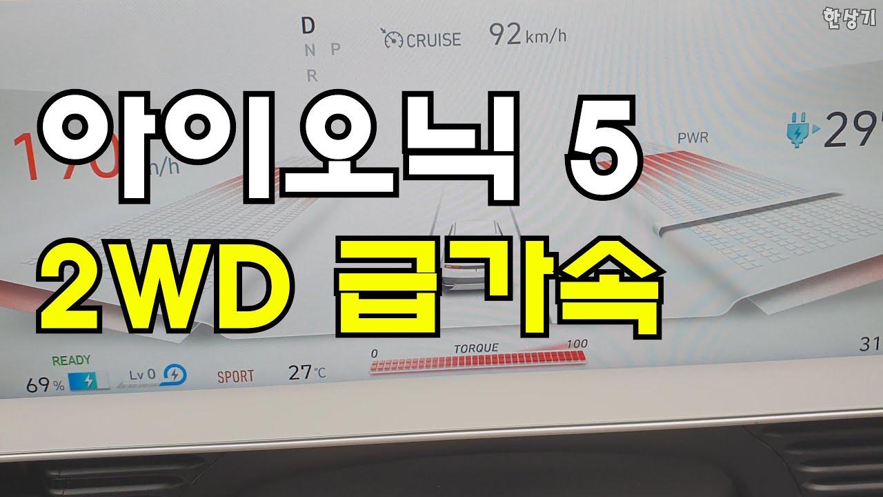 현대 아이오닉 5 롱 레인지 2WD 급가속(2022 Ioniq 5 2WD Long Range Acceleration) - 2021.06.08