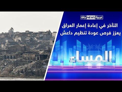 التأخر في إعادة إعمار العراق يعزز فرص عودة تنظيم داعش  - نشر قبل 2 ساعة