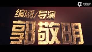 Tiny Times 3《小时代3:刺金时代》- The last trailer