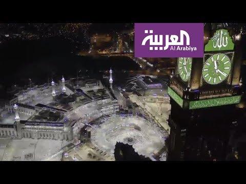 #صباح_العربية: زورو مكة المكرمة بالواقع الافتراضي  - نشر قبل 6 ساعة