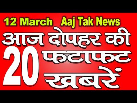 Midday News | दोपहर की फटाफट खबरें | Headlines | Aaj Ki News | Bihar Chunaw 2021 | Mobile News 24.