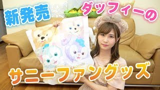 【新発売】ダッフィーのサニーファンの購入品紹介♡ディズニーシー
