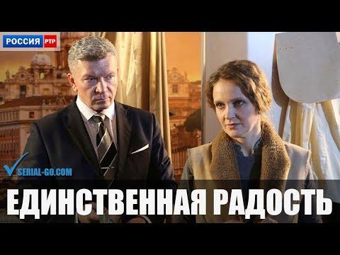 Сериал Единственная радость (2019) 1-4 серии фильм мелодрама на канале Россия - анонс