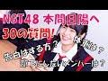 【NGT48】本間日陽への30の質問!【ひなたん】 の動画、YouTube動画。
